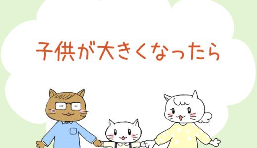 【4コマ漫画】第19話 子供が大きくなったら(#一人っ子男子を育てています)