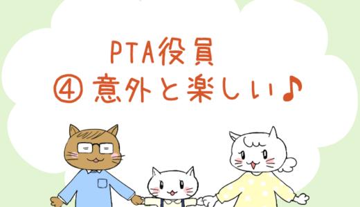 【4コマ漫画】第8話 PTA役員④意外と楽しい♪(#一人っ子男子を育てています)