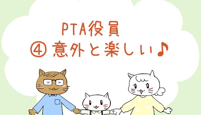 PTA役員意外と楽しい