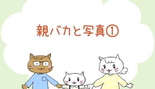 【4コマ漫画】第33話 親バカと写真①(#一人っ子男子を育てています)