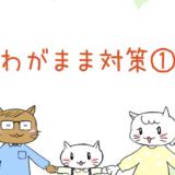 アイキャッチ9話