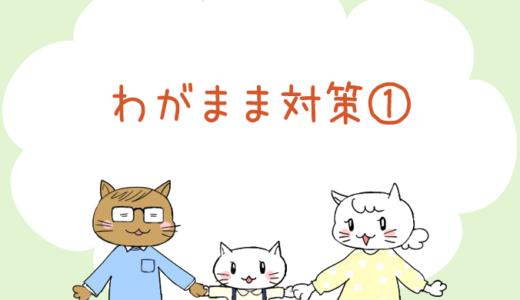 【4コマ漫画】第9話 わがまま対策①(#一人っ子男子を育てています)