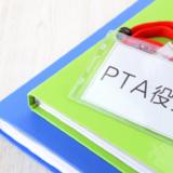 PTA役員の仕事