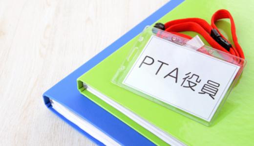 幼稚園PTA役員をやってみた体験談<1年間の主な仕事内容etc..>
