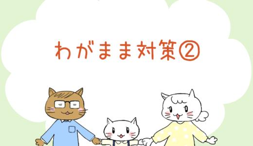 【4コマ漫画】第14話 わがまま対策②(#一人っ子男子を育てています)