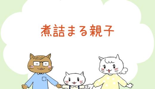 【4コマ漫画】第13話 煮詰まる親子(#一人っ子男子を育てています)