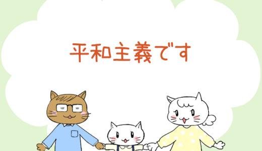 【4コマ漫画】第16話 平和主義です(#一人っ子男子を育てています)