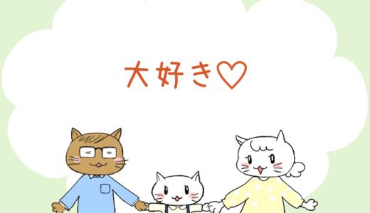 【4コマ漫画】第41話 大好き♡(#一人っ子男子を育てています)