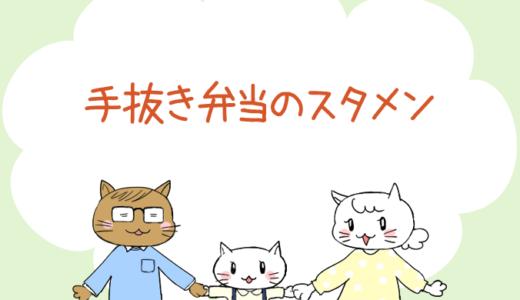 【4コマ漫画】第38話 手抜き弁当のスタメン(#一人っ子男子を育てています)