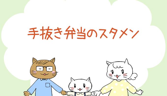 手抜き弁当のスタメンアイキャッチ