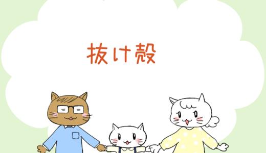 【4コマ漫画】第42話 抜け殻(#一人っ子男子を育てています)