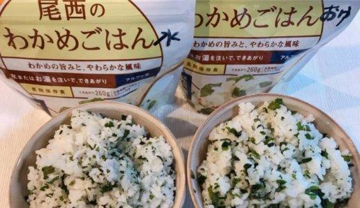 非常食「尾西食品のアルファ米」は美味しいのかまずいのか?試しに食べてみた!