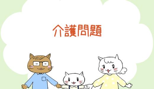 【4コマ漫画】第20話 介護問題(#一人っ子男子を育てています)