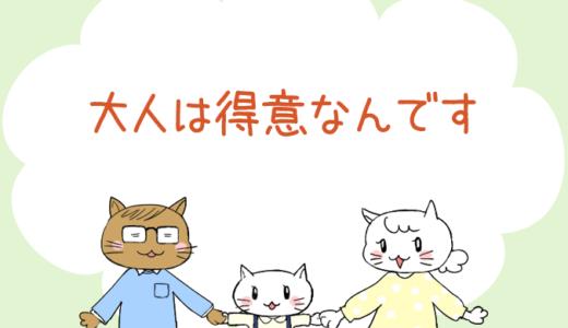 【4コマ漫画】第23話 大人は得意なんです(#一人っ子男子を育てています)