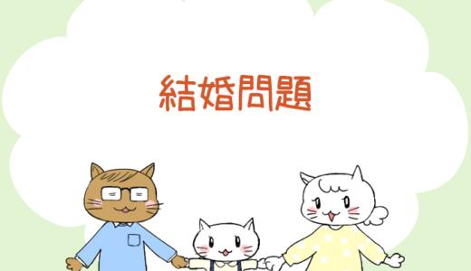 【4コマ漫画】第21話 結婚問題(#一人っ子男子を育てています)