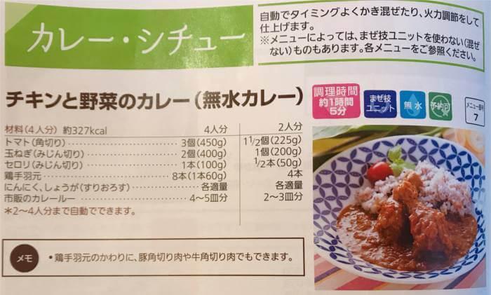 無水カレーのレシピ