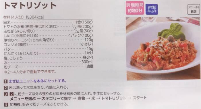 トマトリゾット公式レシピ