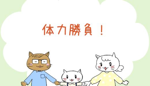 【4コマ漫画】第25話 体力勝負!(#一人っ子男子を育てています)