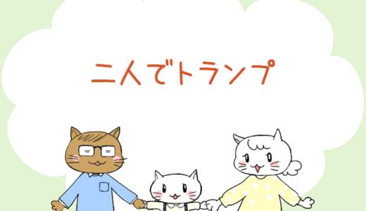 【4コマ漫画】第26話 二人でトランプ(#一人っ子男子を育てています)
