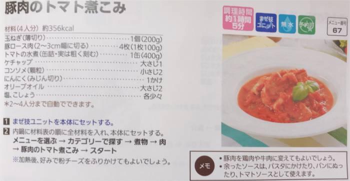 豚肉のトマト煮込みのレシピ