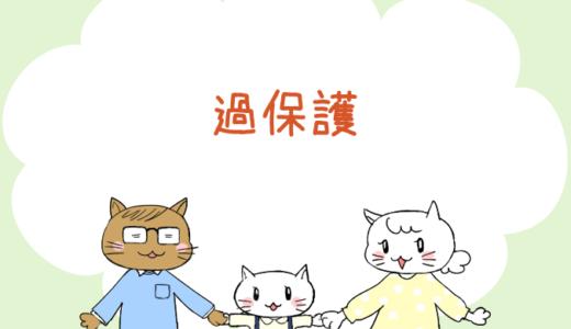 【4コマ漫画】第24話 過保護(#一人っ子男子を育てています)