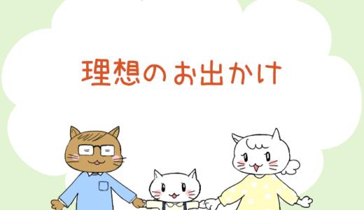 【4コマ漫画】第27話 理想のお出かけ(#一人っ子男子を育てています)
