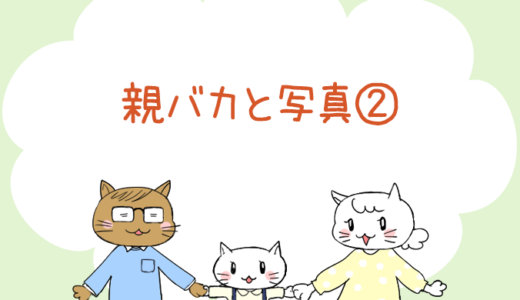 【4コマ漫画】第34話 親バカと写真②(#一人っ子男子を育てています)