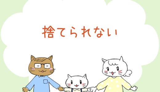 【4コマ漫画】第32話 捨てられない(#一人っ子男子を育てています)