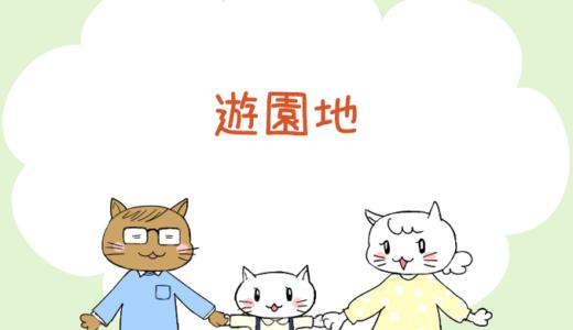 【4コマ漫画】第35話 遊園地(#一人っ子男子を育てています)