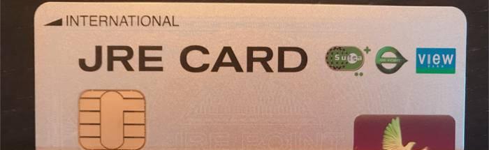 Suica付きビューカード