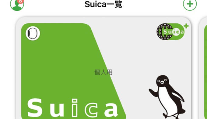 Suicaのオートチャージ