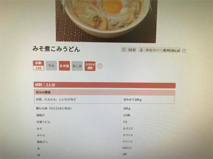 味噌煮込みうどんの公式レシピ