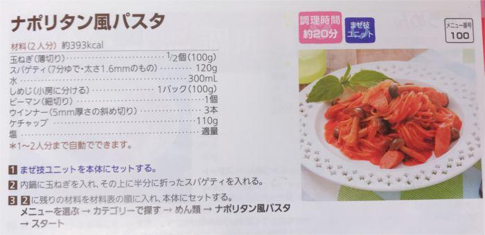 公式レシピ