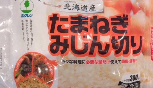 【#俺のホットクック 10】冷凍玉ねぎみじん切りを買う方法(まとめ)