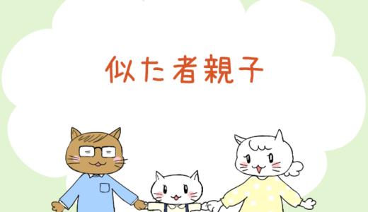 【4コマ漫画】第79話 似た者親子(#一人っ子男子を育てています)