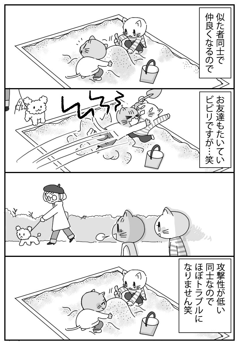 ビビリのメリット③