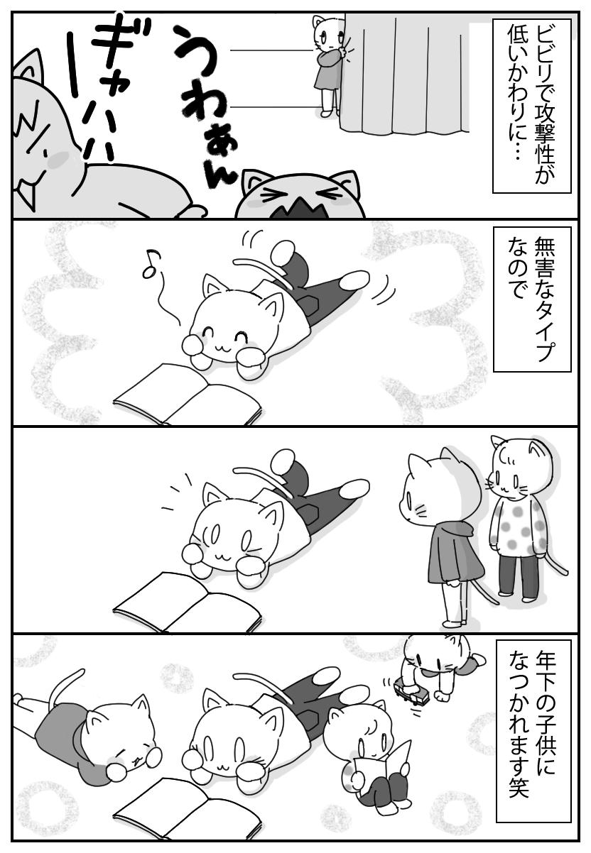 ビビリのメリット②