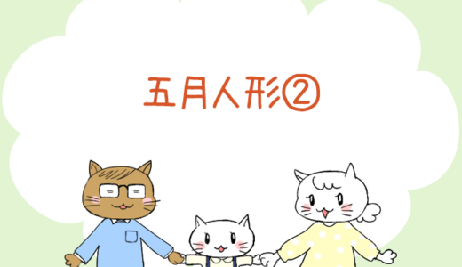 【4コマ漫画】第46話 五月人形②(#一人っ子男子を育てています)