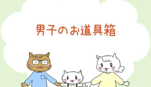 【4コマ漫画】第56話 男子のお道具箱(#一人っ子男子を育てています)