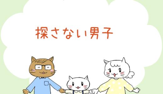 【4コマ漫画】第57話 探さない男子(#一人っ子男子を育てています)