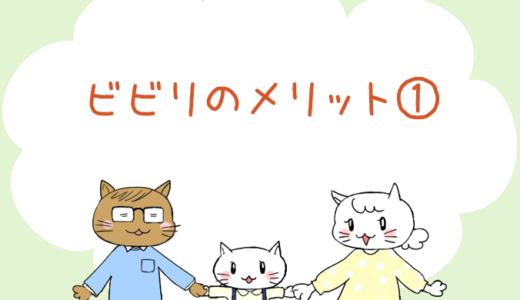 【4コマ漫画】第73話 ビビりのメリット①(#一人っ子男子を育てています)