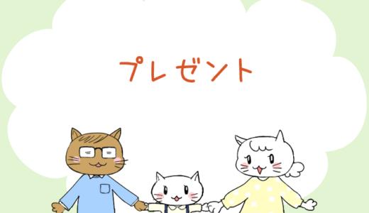 【4コマ漫画】第69話 プレゼント(#一人っ子男子を育てています)