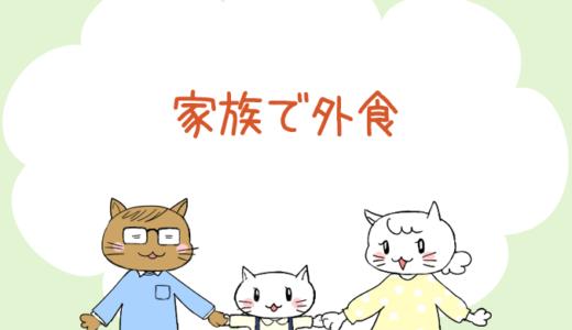 【4コマ漫画】第48話 家族で外食(#一人っ子男子を育てています)