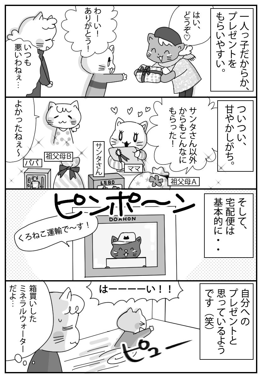 69話プレゼント