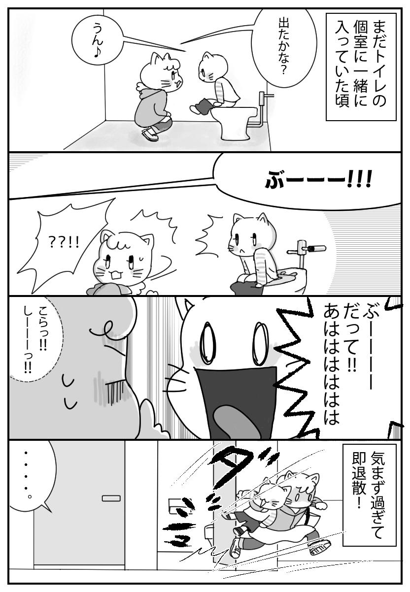 トイレ事件1