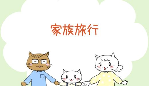 【4コマ漫画】第44話 家族旅行(#一人っ子男子を育てています)
