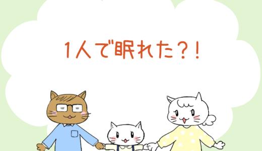 【4コマ漫画】第66話 1人で眠れた?!(#一人っ子男子を育てています)