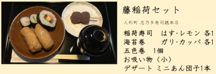 藤稲荷セット