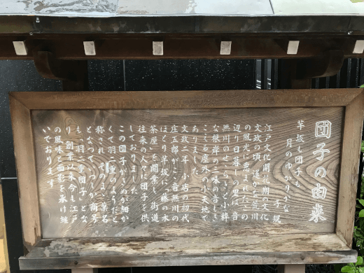 羽二重団子本店外観03