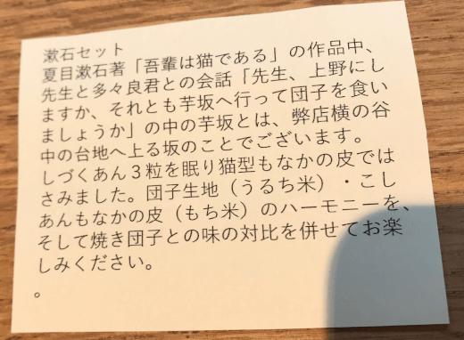 夏目漱石説明文